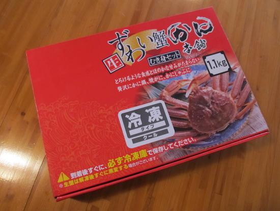 カニ本舗のズワイガニを通販した口コミ 通販の箱の画像