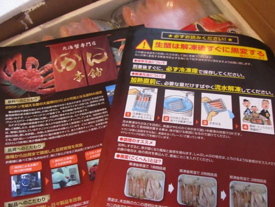 カニ本舗のズワイガニを通販した口コミ 説明書の画像