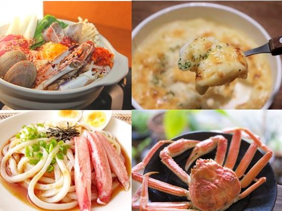 ズワイガニやタラバガニを使ったカニ料理の写真