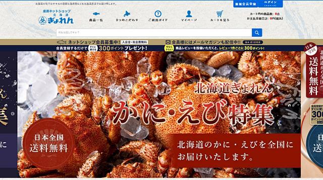 北海道ぎょれん 通販公式サイト