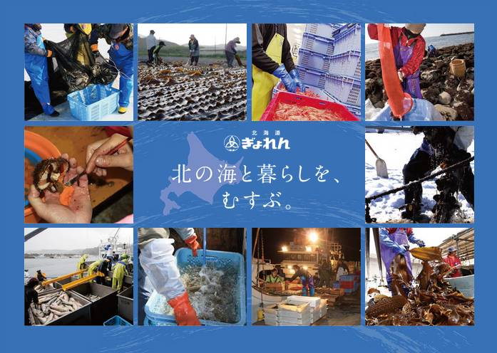 北海道ぎょれん 公式サイトトップページ